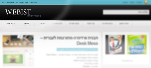 webist - קידום אתרים