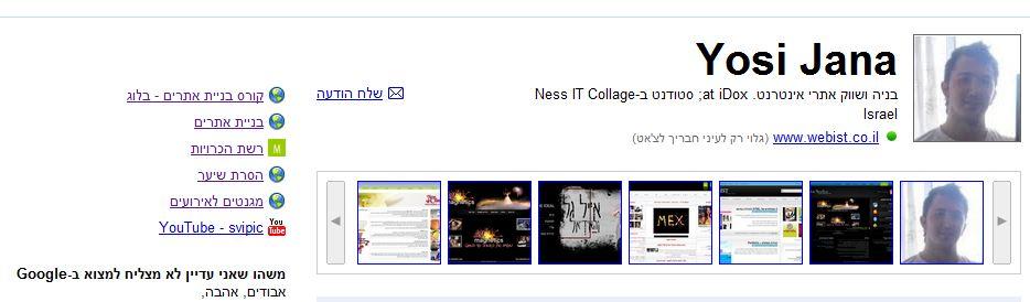 קידום אתרים Google Profile