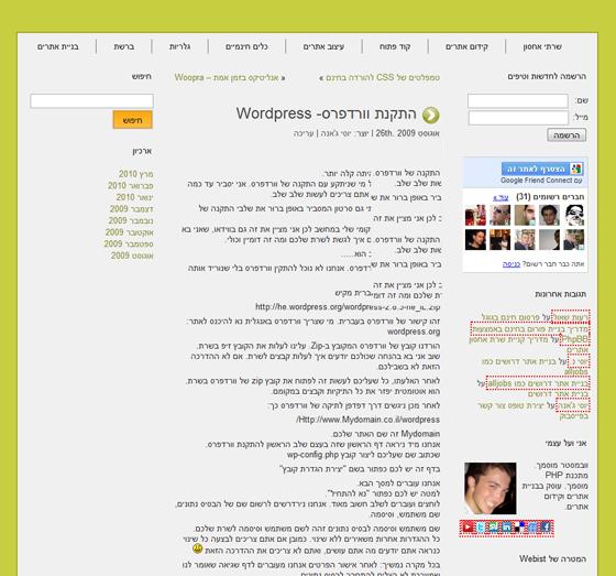 תבניות וורדפרס Greenblog
