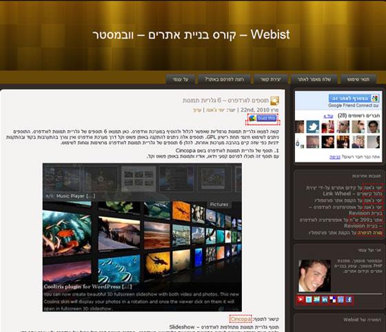 תבנית וורדפרס בעברית