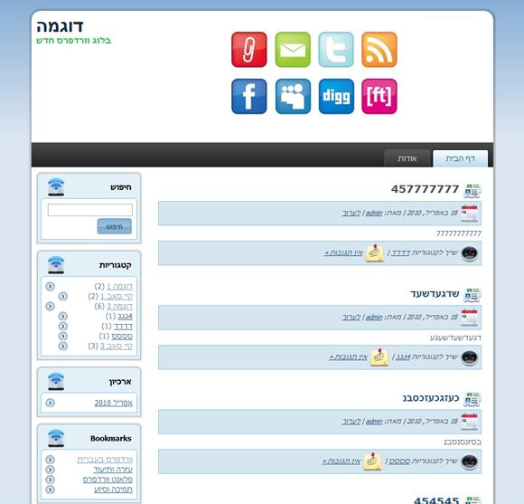 תבית וורדפרס Comy בשפה העברית