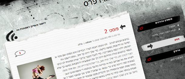 תבניות וורדפרס מתורגמת לעברית – Greyzed