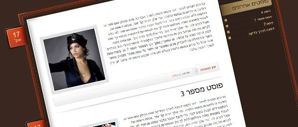 תבניות וורדפרס - ChocoTheme מתורגמת לעברית