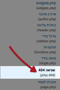 עמוד 404 בוורדפרס וחשיבותו ב-Seo