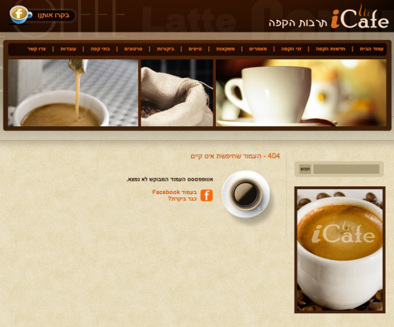 עמוד שגיאה 404 מאתר ישראלי