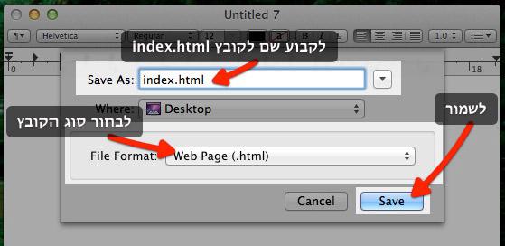 יצירת קובץ html באמצעות textedit