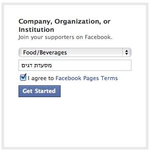 עמוד בפייסבוק - מסעדת דגים