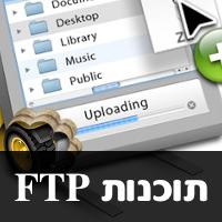 7 תוכנות Ftp חזקות!
