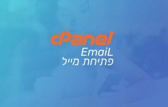 איך פותחים כתובת מייל ממותג בשרת – Cpanel