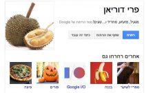 חיפוש ריחות ב – Google Nose   רחרוח אחד שווה אלף מילים