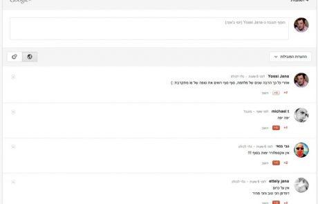 מערכת תגובות של Google Plus – מדריך