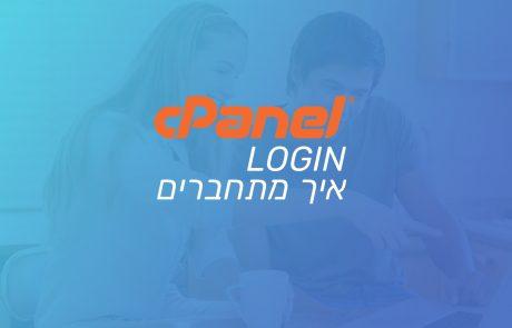 איך מתחברים לחשבון Cpanel בשרת אחסון