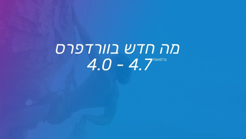 אז מה חדש בוורדפרס 4.0 ועד 4.7?